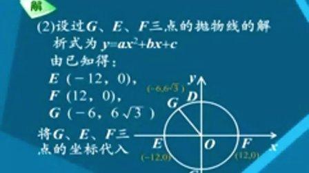 九年级数学3