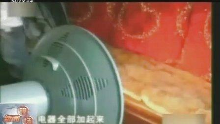 防火应急支招:预防家庭电器火灾  101228 新闻现场