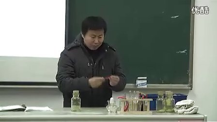 新课程高中化学省级优质课评比高一化学教研活动课堂实录优质课教学视频