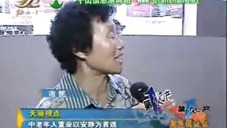 鞍山:聚焦房交会(20090503)