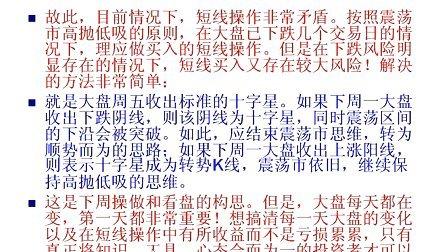 久阳理财课程——2009年5月24日周日