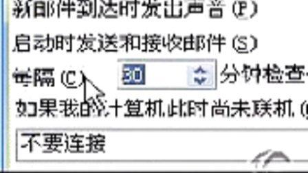 09年5月10日小顽童讲电子邮件和Outlook Express.wmv