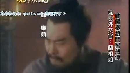 现代启示录20130922-战国秦赵最惨一役长平大战