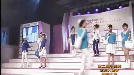 第二届中日韩友好大使杯国际超级精英模特大会