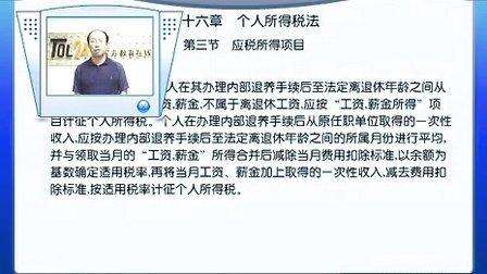 注册会计师串讲班税法(2005) 李文21