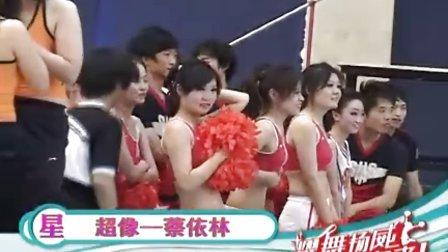 超像蔡依林--郑州西亚斯学院健力宝亚运啦啦队赛场