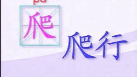 蓝猫识字 第006课