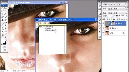 51RGB_photoshop教程_皮肤处理
