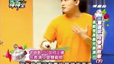 模范棒棒堂2009-02-24(三军选拔 向学长致敬(下))