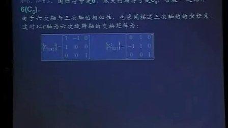 材料科学基础03