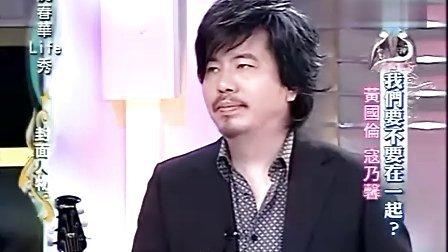 沈春华Life Show-090412