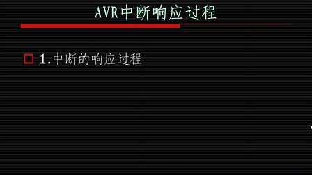 AVR单片机视频教程 AVR单片机十日通第六日 中断及中断键盘应用