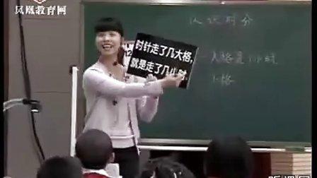 认识时分执教吴清华 2010年江苏省小学数学优质课评比暨教学观摩活动
