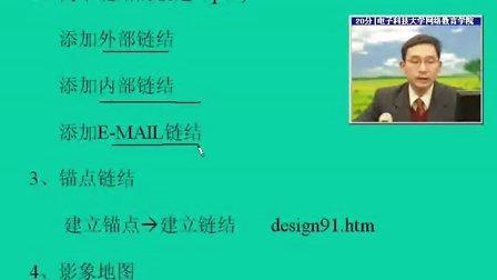 网页设计教程8