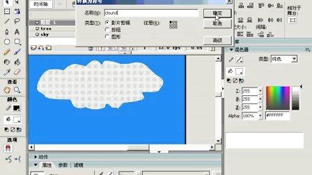 [爱闪教程]Flash8视频03动画的表现方法(www.pzfang.com)_13M