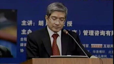 郎咸平演讲-20060708.中国企业《蓝海战略》总裁课程6