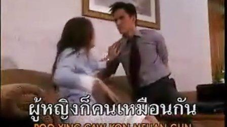 泰剧《美人计》Leh Ratree片尾曲
