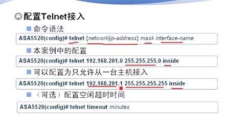 网络安全 CH11.2 Cisco ASA硬件防火墙的基本配置命令介绍[西安鹏程_网络工程师_WWW