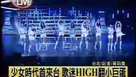 [新闻]101016.年代新闻.少时巨蛋开场表演SONE小胖