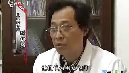 """第21个世界艾滋病日 新增男性感染者中70""""同性艾"""" 杭州电视台《新闻60分》20081202"""