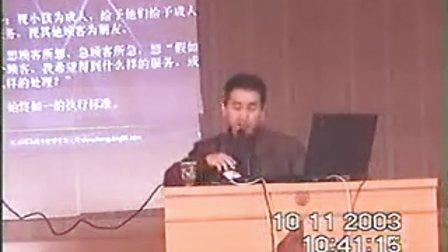 赵鸿敏老师讲授超市营运管理培训课第三节