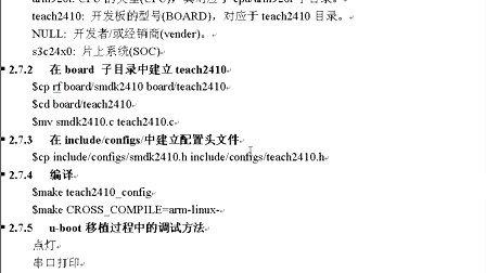 ARM嵌入式Linux培训视频,63 Uboot的移植、编译与生成(三)