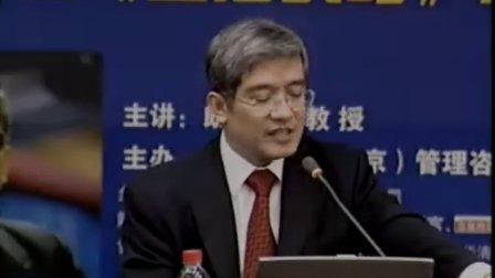郎咸平演讲-20060708.中国企业《蓝海战略》总裁课程2