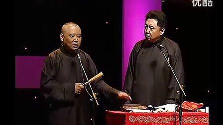 2011年钢丝节完整版8月15日郭德纲,于谦
