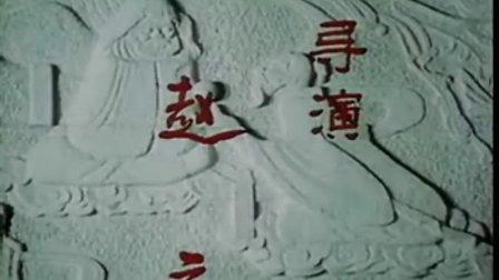 电影《红楼梦》(夏钦 陶慧敏 傅艺伟 刘晓庆)开篇片段