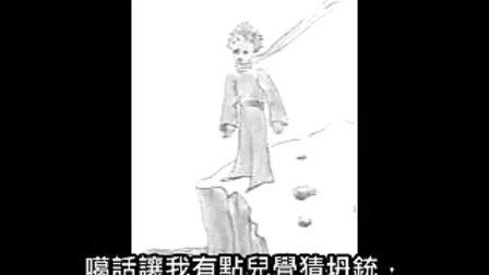 小王子第七章(如东话)