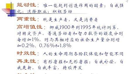 [上海交大]公共部门人力资源管理01