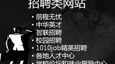 [oeasy][酷站]怎么找工作