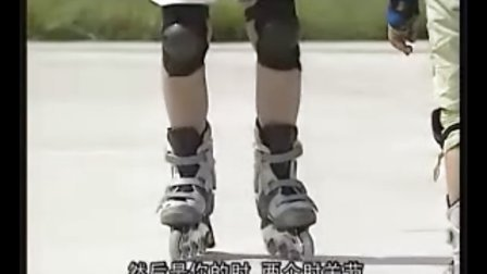 滚轴溜冰基础教学视频第一篇_part1.flv