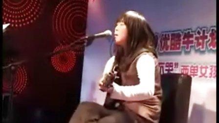 2009优酷牛计划启动仪式——暨西单女孩听歌会