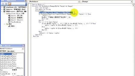 D08输入时逐步提示信息的实现《Excel VBA实战技巧精粹》视频导读教程