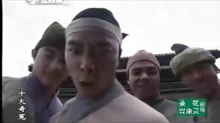 2008王晶执导年度大戏《十大奇冤》10集[TV国语中字]