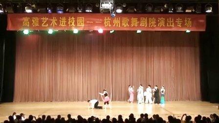 温州医学院--高雅艺术进校园 舞剧