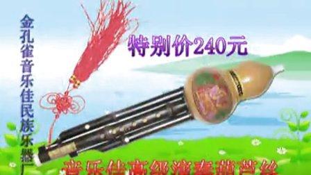 情深意长(降b) 葫芦丝名曲伴奏500首免费下载自贡葫芦丝批发零售网