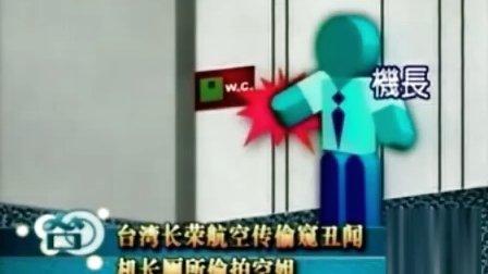 台湾惊曝机长厕所偷窥拍摄空姐丑闻