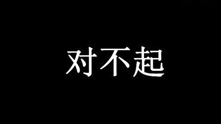 开学咯(一日一囧)20110830