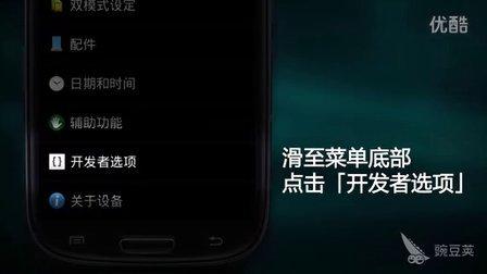 [豌豆荚]三星手机开启USB调试开关教程