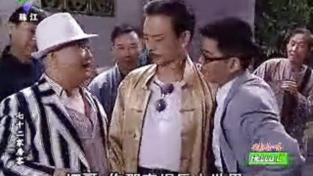 09新春贺岁电视粤剧七十二家房客续集20