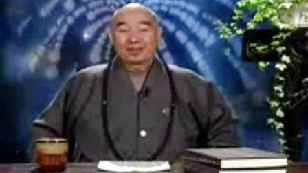 净空法师佛教讲座-教育、风水、命运.3gp