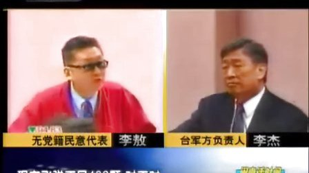 李敖VS台湾国防部长李杰