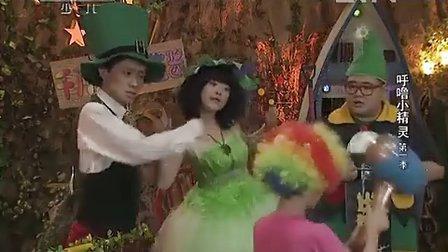 呼噜小精灵1第1集