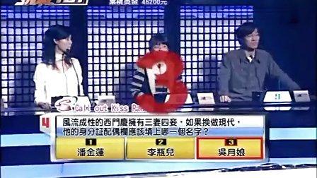 挑战101-20090403 台湾有史以来最大型的室内益智游戏节目