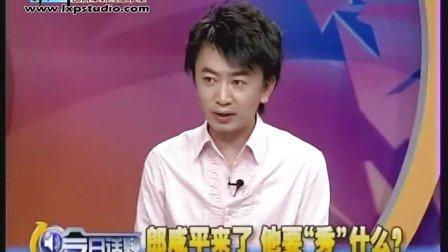 郎咸平__参加福建电视台节目