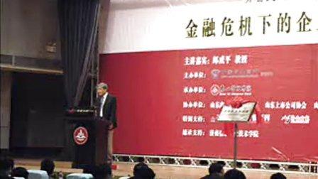 郎咸平演讲-20090511.山东金融危机下的企业如何战略突围
