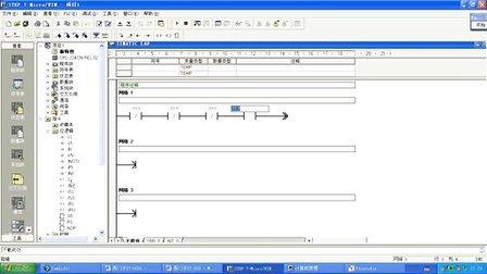 第三讲 西门子S7-200PLC软件操作-龙丰PLC培训