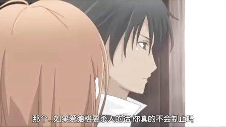 【醉】伯爵与妖精第02话